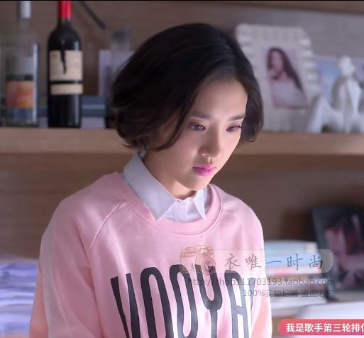 因为爱情有幸福唐艺昕明星同款粉色字母短款卫衣外套