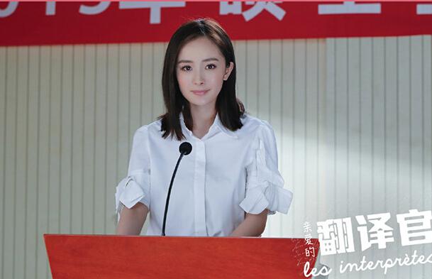 亲爱的翻译官杨幂乔菲同款白色衬衫上衣品牌为Koradior elsewhere
