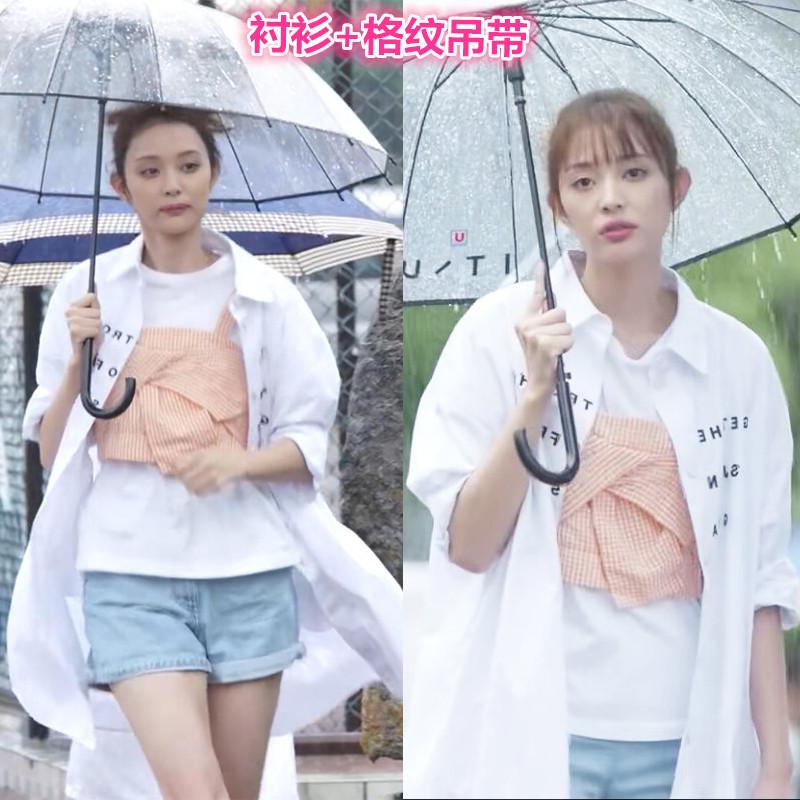 青春斗郑爽钱贝贝同款白色衬衫