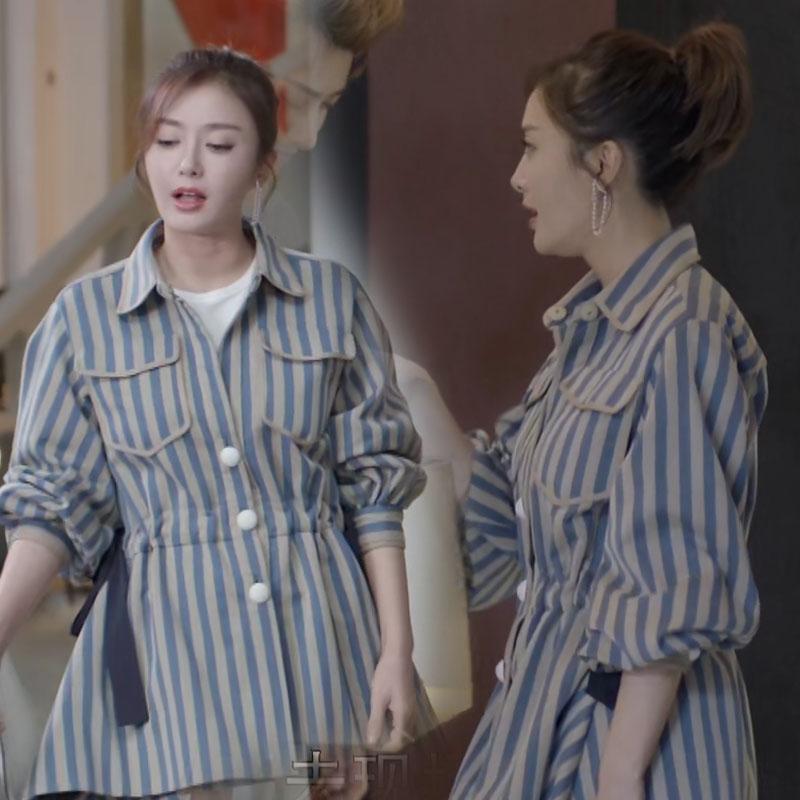 夜空中最闪亮的星秦岚方怡然同款连衣裙蓝白条纹衬衫