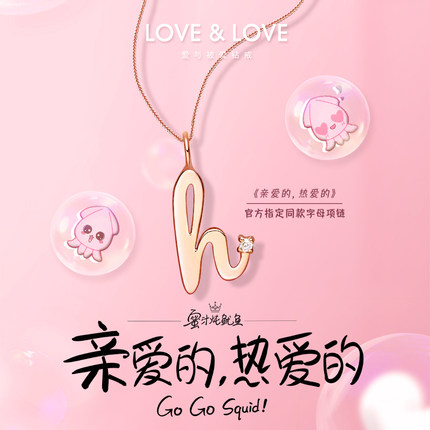 ovelove亲爱的热爱的剧中授权杨紫同款h字母链 18k金钻石项链