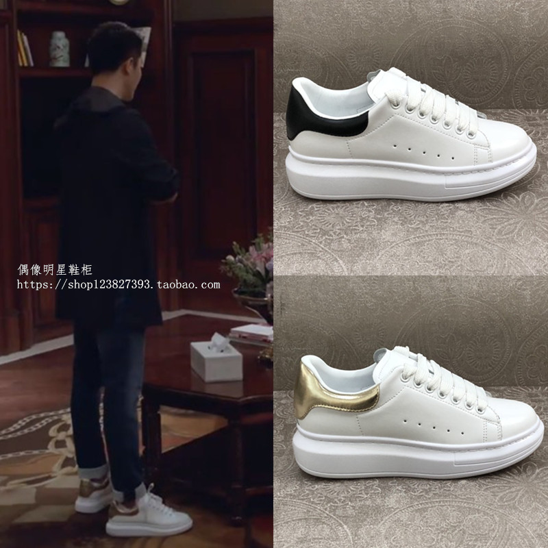 完美关系卫哲黄轩同款鞋真皮厚底小白鞋